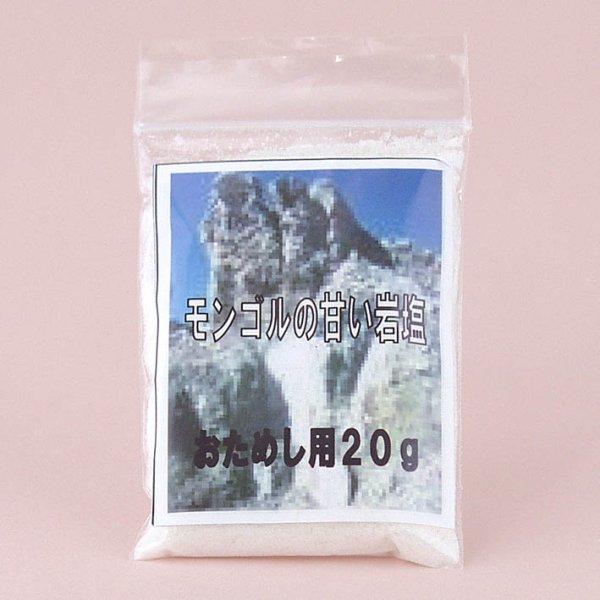 画像1: モンゴルの甘い岩塩 おためし用(20g入) (1)